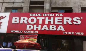 Brother's Dhaba - Amritsar
